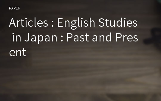 Articles : English Studies in Japan : Past and Present