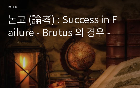 논고 (論考) : Success in Failure - Brutus 의 경우 -