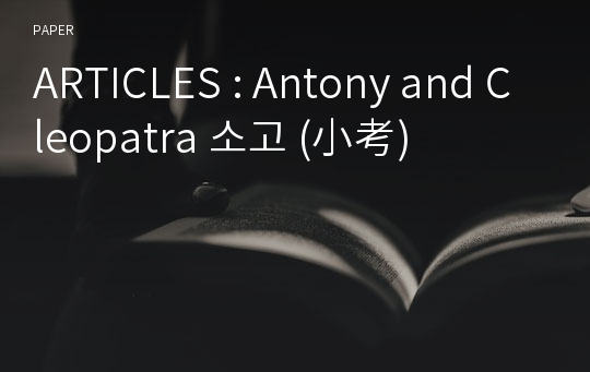 ARTICLES : Antony and Cleopatra 소고 (小考)