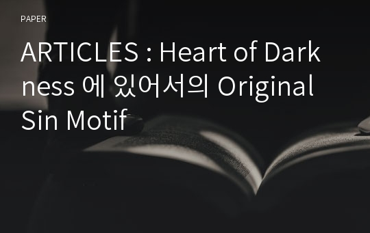 ARTICLES : Heart of Darkness 에 있어서의 Original Sin Motif