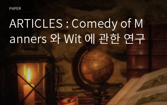 ARTICLES : Comedy of Manners 와 Wit 에 관한 연구