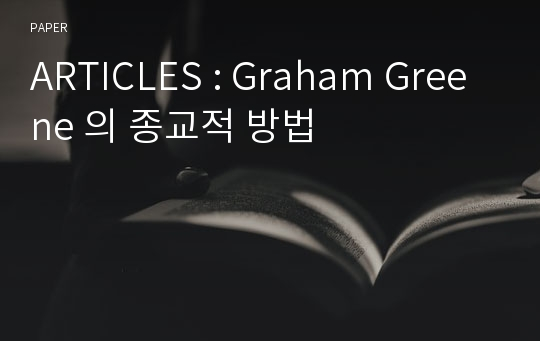 ARTICLES : Graham Greene 의 종교적 방법