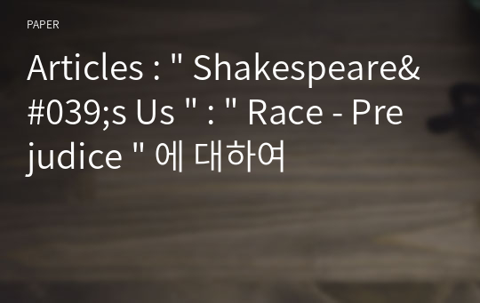 "Articles : "" Shakespeare's Us "" : "" Race - Prejudice "" 에 대하여"