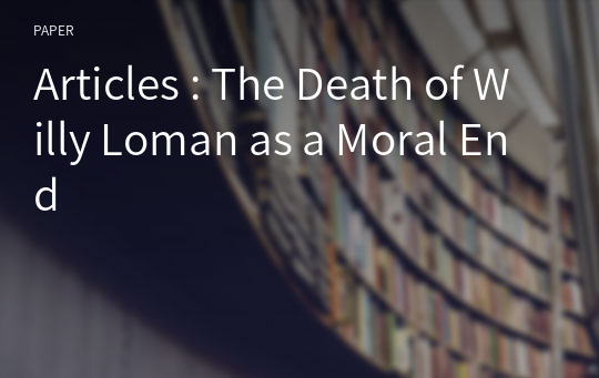 Articles : The Death of Willy Loman as a Moral End