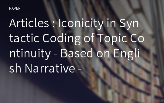 Articles : Iconicity in Syntactic Coding of Topic Continuity - Based on English Narrative -