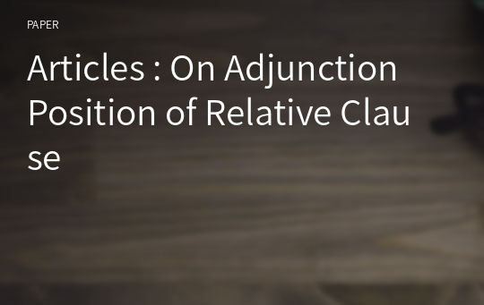 Articles : On Adjunction Position of Relative Clause
