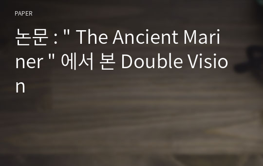 "논문 : "" The Ancient Mariner "" 에서 본 Double Vision"