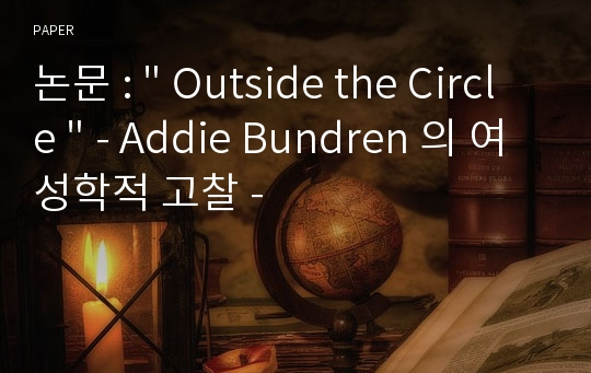 "논문 : "" Outside the Circle "" - Addie Bundren 의 여성학적 고찰 -"