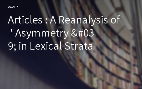 Articles : A Reanalysis of ' Asymmetry ' in Lexical Strata