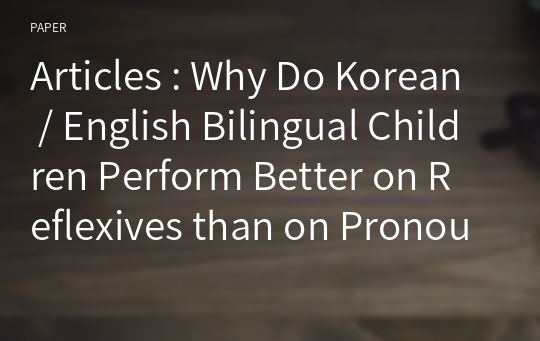 Articles : Why Do Korean / English Bilingual Children Perform Better on Reflexives than on Pronouns ?