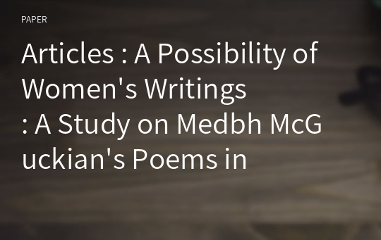 Articles : A Possibility of Women's Writings : A Study on Medbh McGuckian's Poems in the Context of J . Kristeva's Theory