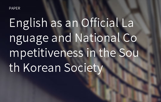 English as an Official Language and National Competitiveness in the South Korean Society