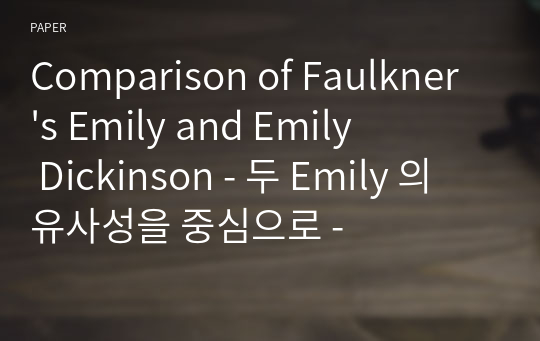 Comparison of Faulkner's Emily and Emily Dickinson - 두 Emily 의 유사성을 중심으로 -