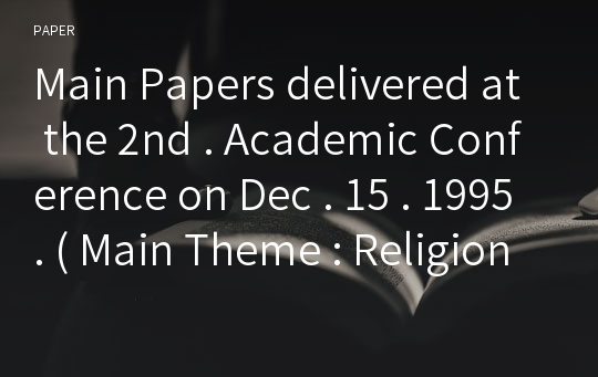 Main Papers delivered at the 2nd . Academic Conference on Dec . 15 . 1995. ( Main Theme : Religion and Character Education ) : Chondogyo and Character Education