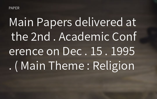 Main Papers delivered at the 2nd . Academic Conference on Dec . 15 . 1995. ( Main Theme : Religion and Character Education ) : Won Buddhism and Character Education
