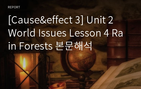 [Cause&effect 3] Unit 2 World Issues Lesson 4 Rain Forests 본문해석
