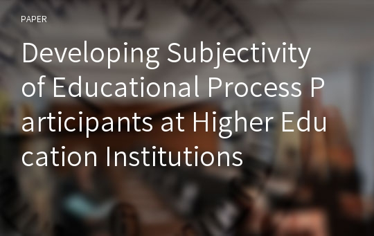 Developing Subjectivity of Educational Process Participants at Higher Education Institutions