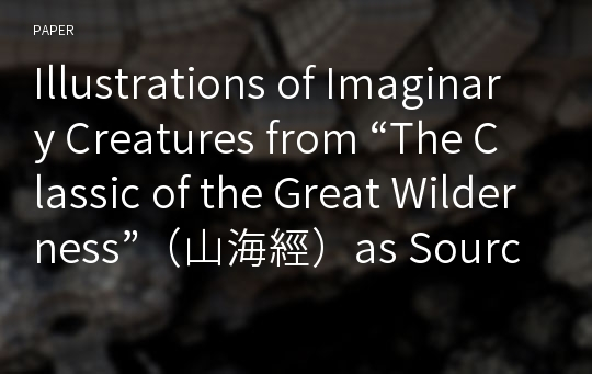 "Illustrations of Imaginary Creatures from ""The Classic of the Great Wilderness""(山海經)as Source of Inspiration"