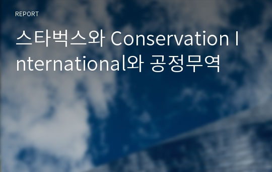 스타벅스와 Conservation International와 공정무역