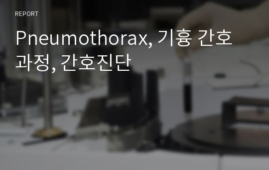 Pneumothorax, 기흉 간호과정, 간호진단