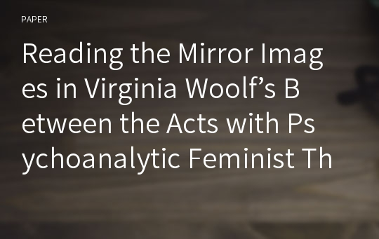 Reading the Mirror Images in Virginia Woolf's Between the Acts with Psychoanalytic Feminist Theory