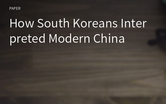 How South Koreans Interpreted Modern China