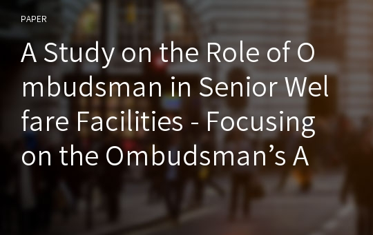 A Study on the Role of Ombudsman in Senior Welfare Facilities - Focusing on the Ombudsman's Activities in Elderly Protection Agencies -