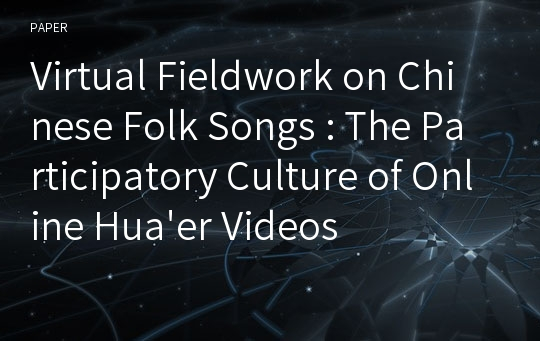 Virtual Fieldwork on Chinese Folk Songs : The Participatory Culture of Online Hua'er Videos