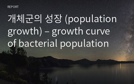 개체군의 성장 (population growth) – growth curve of bacterial population