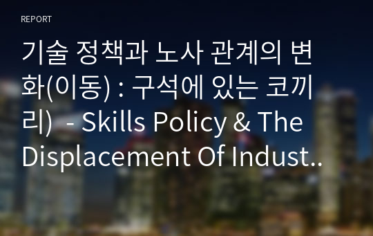 기술 정책과 노사 관계의 변화(이동) : 구석에 있는 코끼리)  - Skills Policy & The Displacement Of Industrial Relations : The Elephant In Corner-