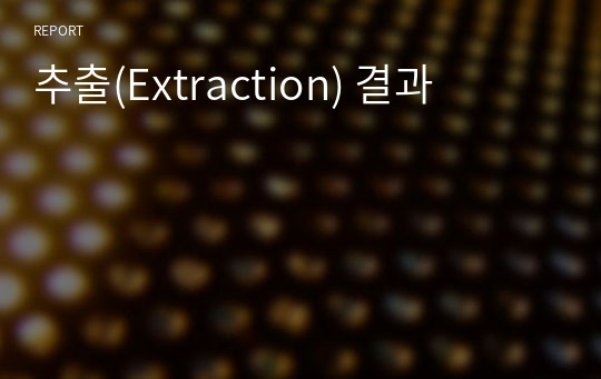 추출(Extraction) 결과