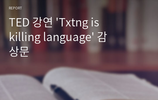 TED 강연 'Txtng is killing language' 감상문
