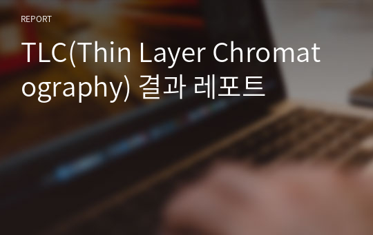 TLC(Thin Layer Chromatography) 결과 레포트