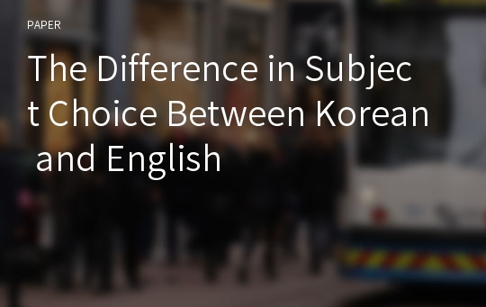 The Difference in Subject Choice Between Korean and English