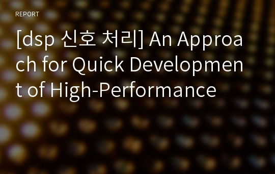 [dsp 신호 처리] An Approach for Quick Development of High-Performance