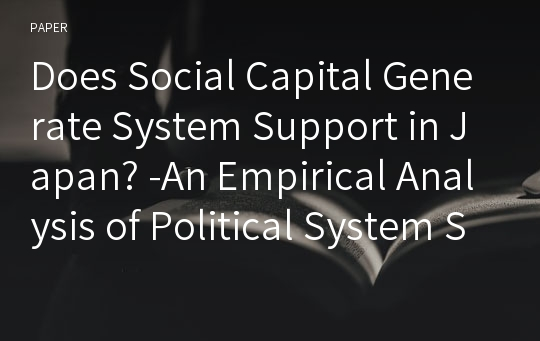 Does Social Capital Generate System Support in Japan? -An Empirical Analysis of Political System Support