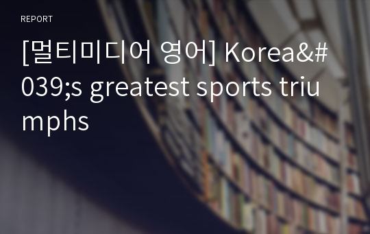 [멀티미디어 영어] Korea's greatest sports triumphs