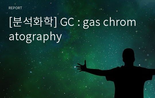 [분석화학] GC : gas chromatography