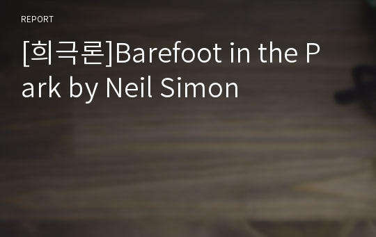 [희극론]Barefoot in the Park by Neil Simon