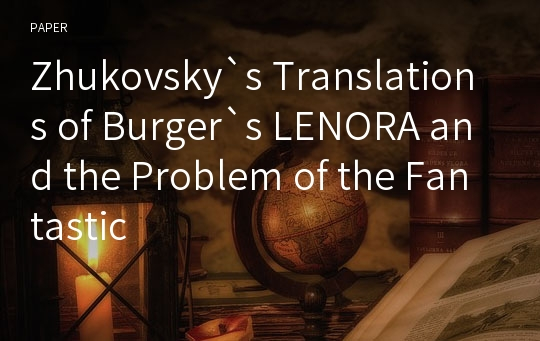 Zhukovsky`s Translations of Burger`s LENORA and the Problem of the Fantastic