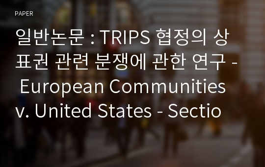 일반논문 : TRIPS 협정의 상표권 관련 분쟁에 관한 연구 - European Communities v. United States - Section 211 of the Omnibus Appropriations Act -