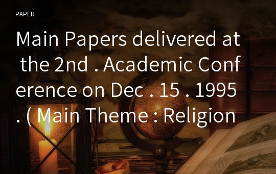"Main Papers delivered at the 2nd . Academic Conference on Dec . 15 . 1995. ( Main Theme : Religion and Character Education ) : "" The Ideology of Daesoonjinrihoe ( 대순진리회 (大巡眞理會)) and Injon ( 인존 (人尊)) """