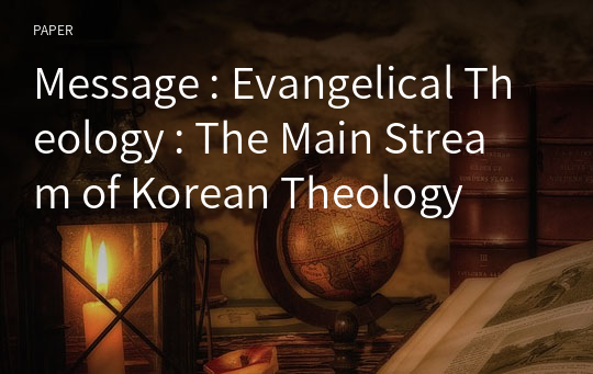 Message : Evangelical Theology : The Main Stream of Korean Theology