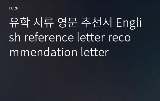 유학 서류 영문 추천서 English reference letter recommendation letter