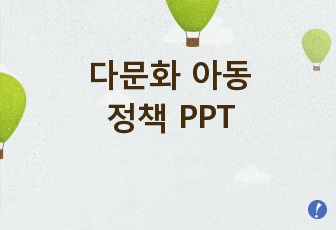 <strong>다문화</strong> 아동 정책 PPT