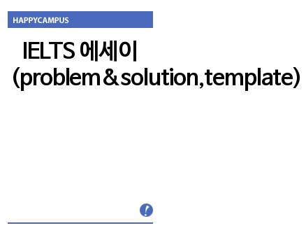 IELTS 에세이 (problem&solution,template)